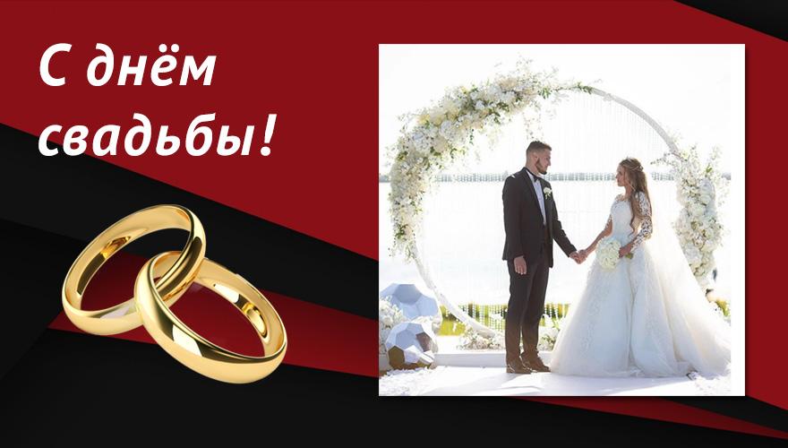 С днём свадьбы, Алексей!